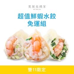 果貿吳媽家 雙11鮮蝦水餃超值免運組
