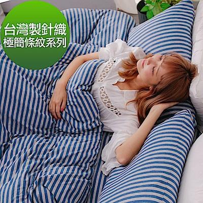 La Lune 日式無印旅行風針織雙人特大床包兩用被套枕套組 北海道 藍色之池塘