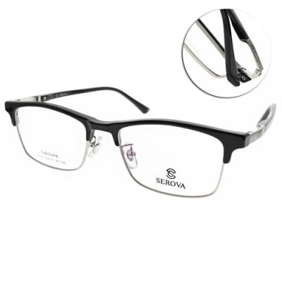 SEROVA眼鏡 復古眉框款/黑-銀 #SL573 C36