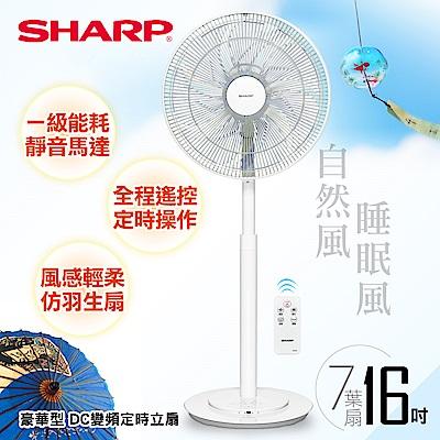 SHARP 夏普 16吋豪華型DC變頻定時立扇 PJ-S16GA