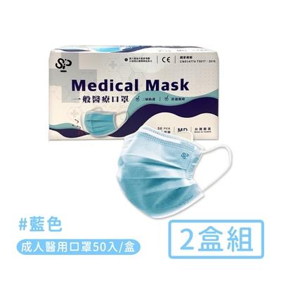 商揚 台灣製醫用口罩成人款-藍色(50入/盒x2盒組)