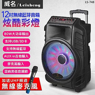 威名Leisheng 12吋無線藍芽音箱(LS-748)無線麥克風版/80W大功率