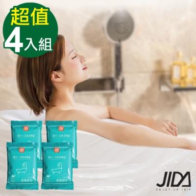 JIDA 加大加厚款旅遊外出一次性浴缸泡澡袋(4入)