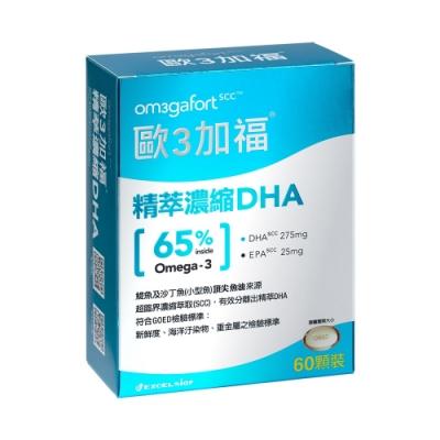 歐3加福 精萃濃縮魚油DHA 60顆/盒