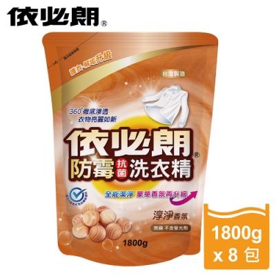 依必朗淳淨香氛防霉抗菌洗衣精-1800g*8包(箱購)