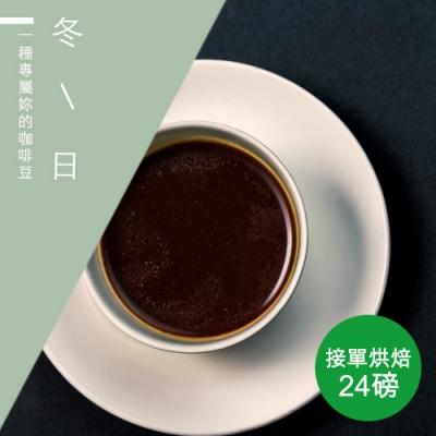 【精品級金杯咖啡豆】接單烘焙_冬日咖啡豆(整箱出貨-24磅/箱)