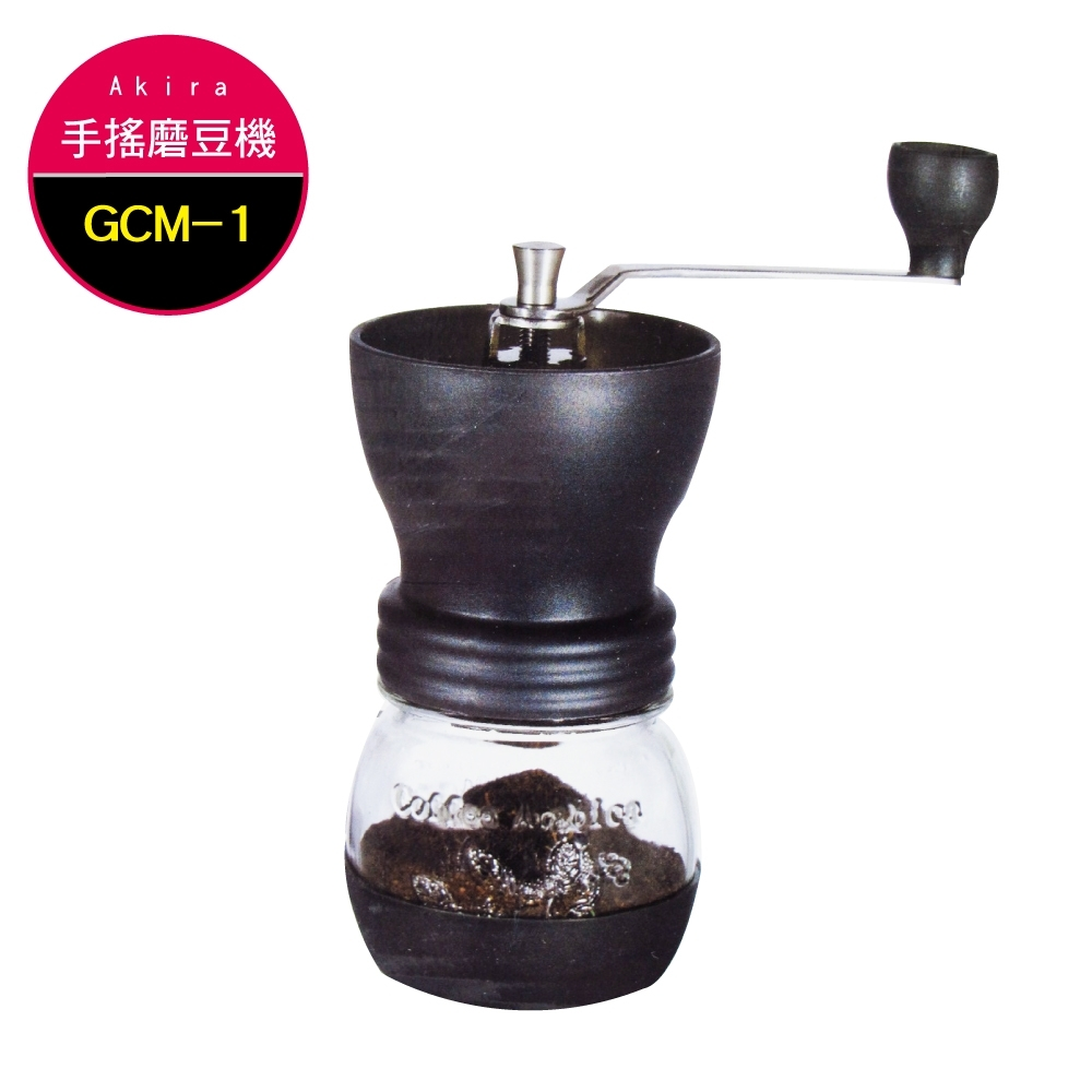 Akirakoki 正晃行 GCM-1手搖磨豆機-黑色款