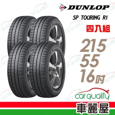 【登祿普】SP TOURING R1 SPR1 省油耐磨輪胎_四入組_215/55/16