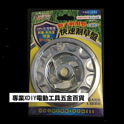 台灣製 華塑 HUA SHUO FWH-325A 鋁合金 快速割草盤 偏心孔設計