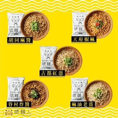 唬麵人 乾拌麵系列任選三袋組(五款口味任選)