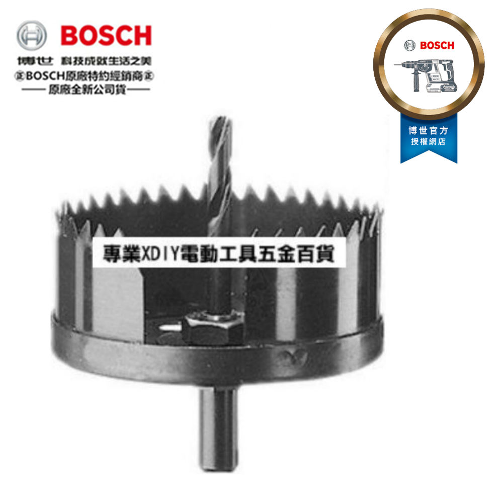 德國 BOSCH 7件式硬化中齒圓穴鋸 七件式 (可鑽深度40mm)