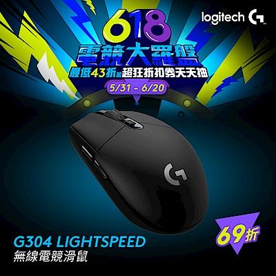(限量送G240鼠墊)羅技G304無線電競滑鼠