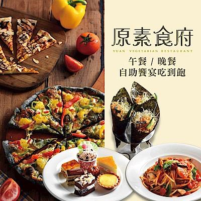 台北原素食府 午/晚餐自助饗宴吃到飽1張