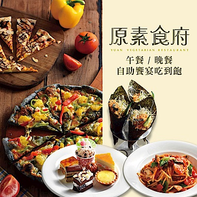 台北原素食府 午/晚餐自助饗宴吃到飽(2張)
