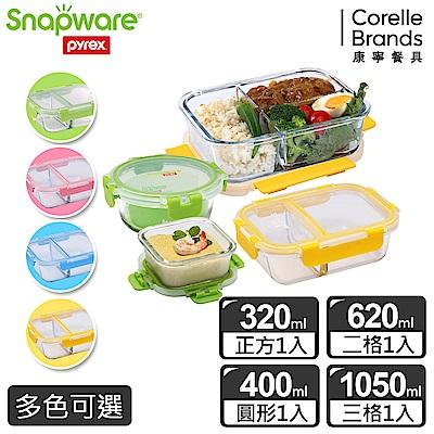 (獨家)【Snapware 康寧密扣】全分隔+可拆式耐熱玻璃保鮮盒4入組-4色可選