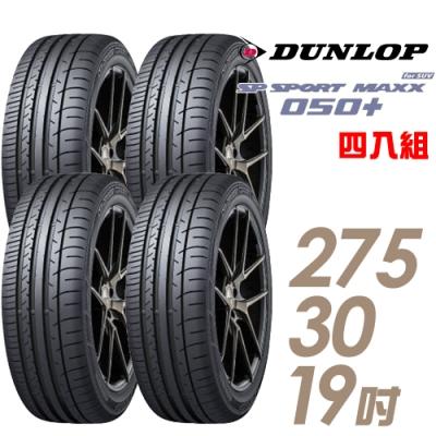 【登祿普】SP SPORT MAXX 050+ 高性能輪胎_四入組_275/30/19