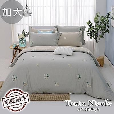 Tonia Nicole東妮寢飾 蔓蔓花漾100%精梳棉兩用被床包組(加大)