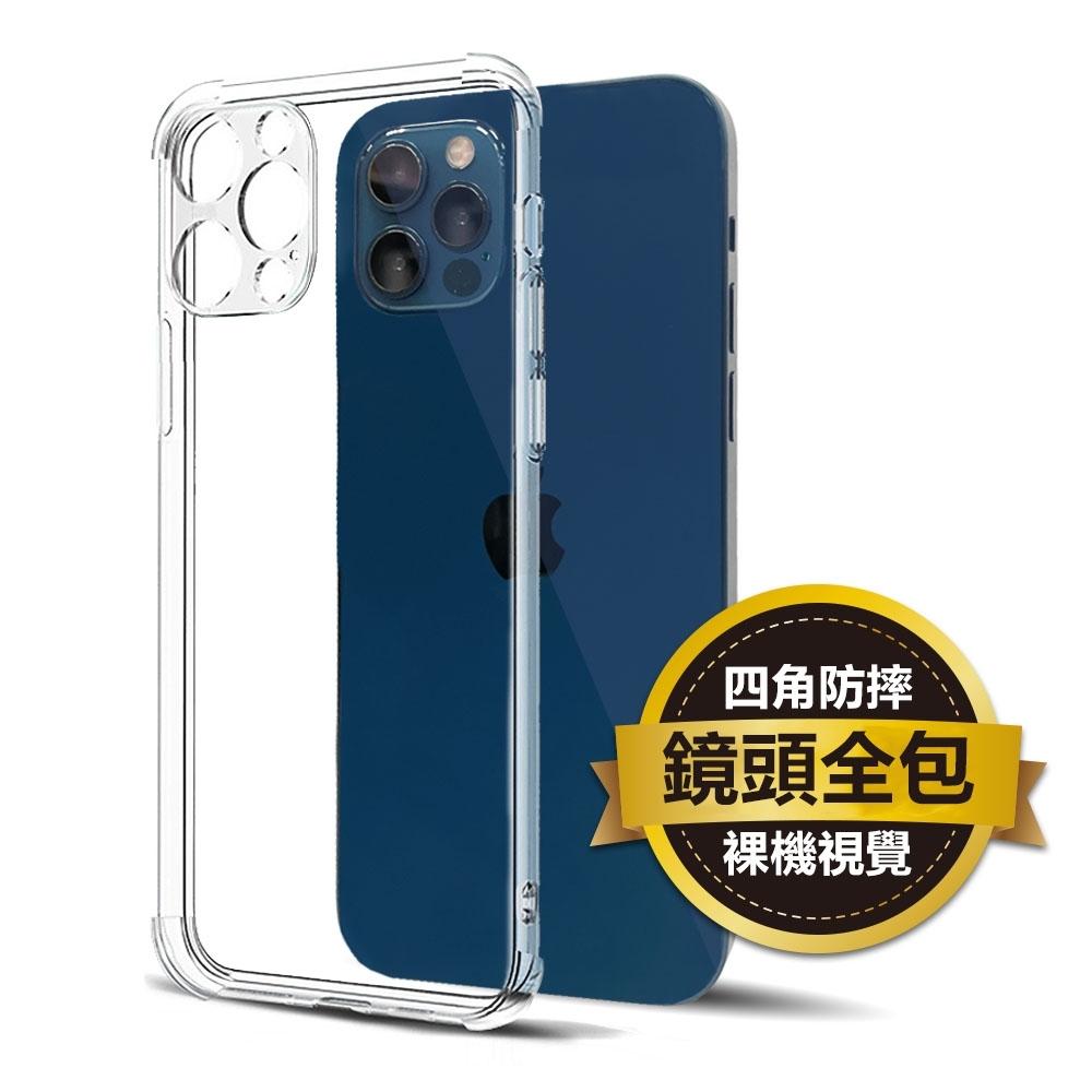 iPhone 12 Pro(6.1吋) 四角防摔【鏡頭全包】透明矽膠手機保護殼