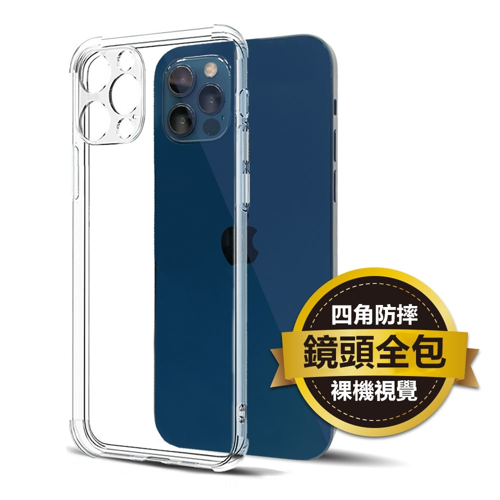 iPhone 12 Pro Max (6.7吋) 四角防摔【鏡頭全包】透明矽膠手機保護殼