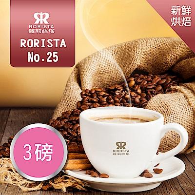 【RORISTA】NO.25_嚴選咖啡豆(3磅)