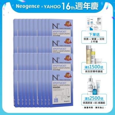 Neogence霓淨思 N3冰河醣蛋白深層保濕面膜40入組(共240片)