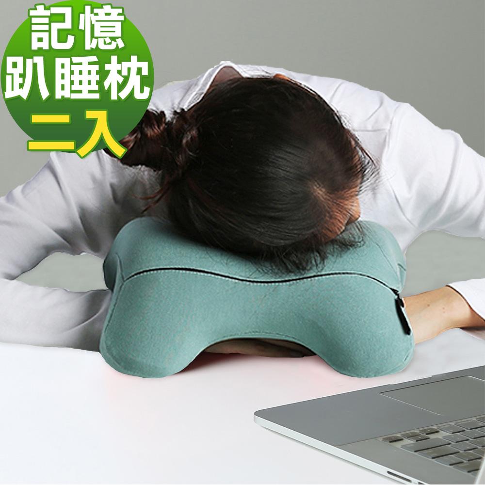 米夢家居 多功能記憶趴睡枕/飛機旅行車用護頸凹槽枕-綠(二入)