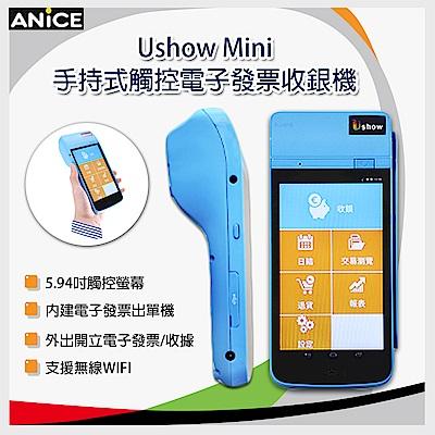 Ushow Mini 手持式觸控電子發票收銀機 All-in-one POS設計