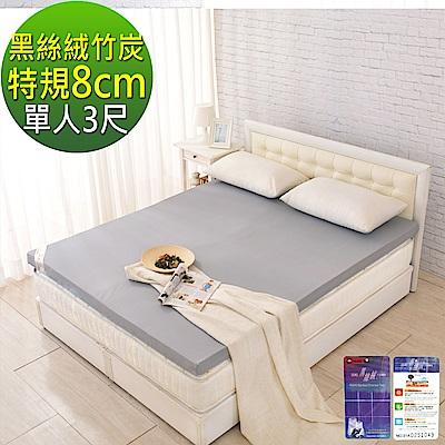 LooCa 黑絲絨竹炭全平面8cm記憶床墊-單人3尺