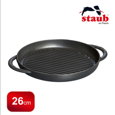 法國Staub 圓型雙耳鑄鐵煎盤 26cm 黑色