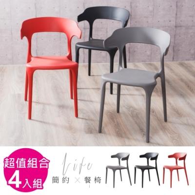 Abel-4入組-Afra歐風簡約餐椅/休閒椅-43x42x76cm