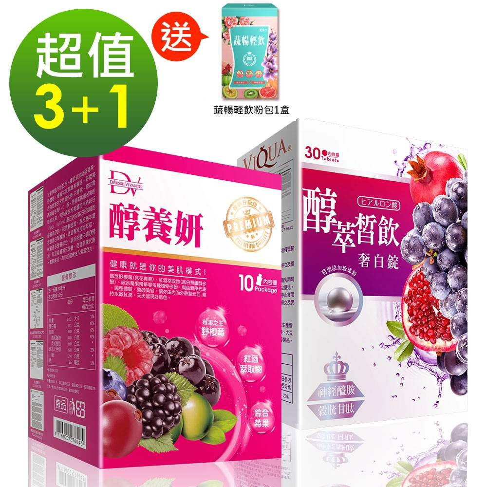 DV笛絲薇夢- 醇養妍(野櫻莓+維生素E)x3盒+醇萃奢白錠(穀胱甘肽)x1盒