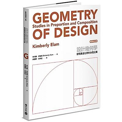 設計幾何學(暢銷紀念版):發現黃金比例的永恆之美