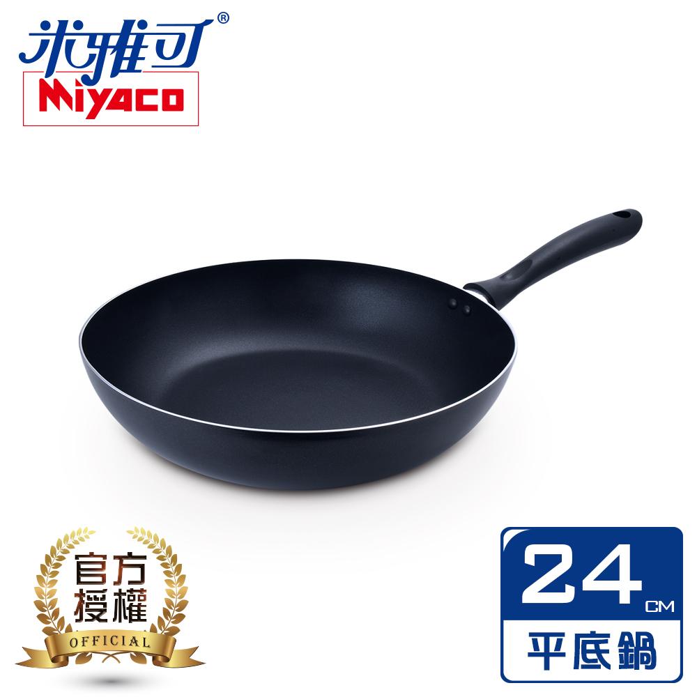 米雅可黑晶導磁平底鍋24cm