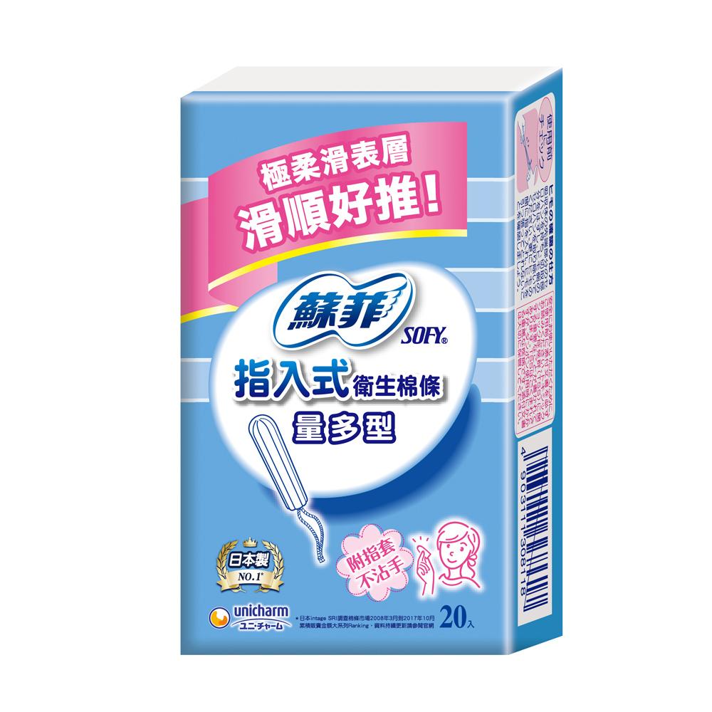 蘇菲 指入式棉條量多型 (20入x3盒/組)