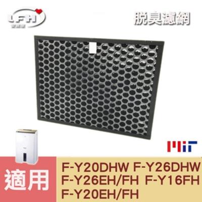 LFH 除甲醛蜂巢沸石濾網 適用:國際牌 F-Y20DHW/F-Y26DHW/F-Y20EH