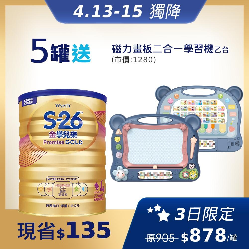 (時時樂限定)【惠氏 S-26】金學兒樂幼兒成長配方3-7歲(1600gx5罐)
