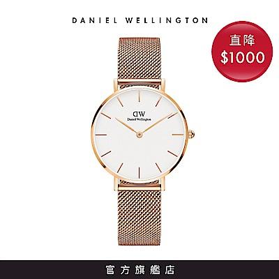 DW 手錶 官方旗艦店 32mm玫瑰金框 Classic Petite 香檳金米蘭金屬編織