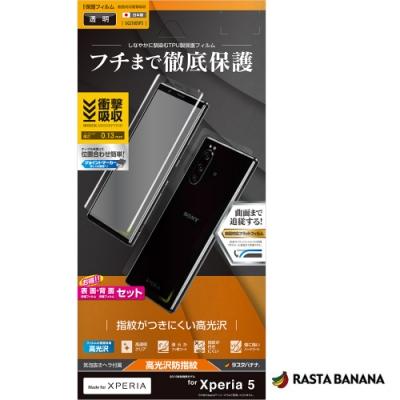 RASTA BANANA Xperia 5 3D全滿版正面+背面保貼