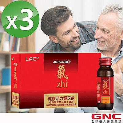 (時時樂)GNC健安喜 3入組 LAC「氣」健康活力靈芝飲 8瓶/盒