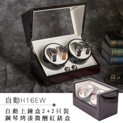 自動機械錶收藏盒【自動上鍊盒2+2只入】鋼琴烤漆手錶收藏盒 (自H16EW)