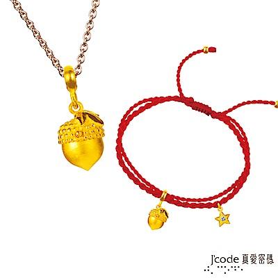 J code真愛密碼金飾 獅子座-橡果黃金墜子 送項鍊+紅繩手鍊
