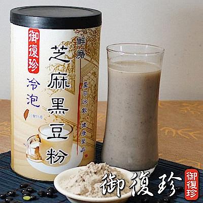 御復珍 冷泡芝麻黑豆粉-微糖(460g)