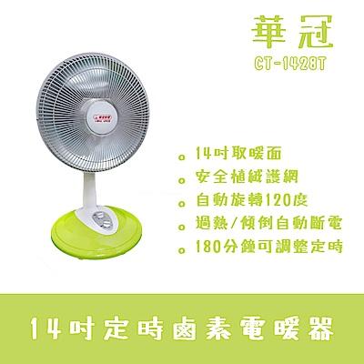 華冠14吋定時鹵素電暖器CT-1428T兩入組