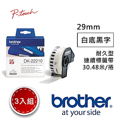 【3入組】Brother DK-22210 連續標籤帶 ( 29mm 白底黑字 )