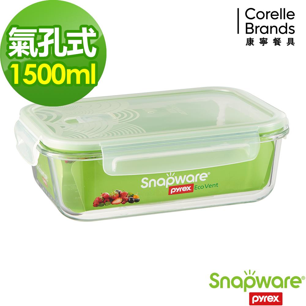 Snapware康寧密扣 Eco Vent 耐熱玻璃保鮮盒-1500ml