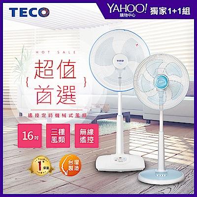 (超值2入組)東元 16吋遙控定時機械式風扇 XYFXA1613BR+14吋AC扇