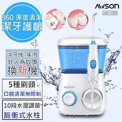 [限時下殺] 日本AWSON歐森 全家健康SPA沖牙機/洗牙機(AW-2200)7噴頭家庭用