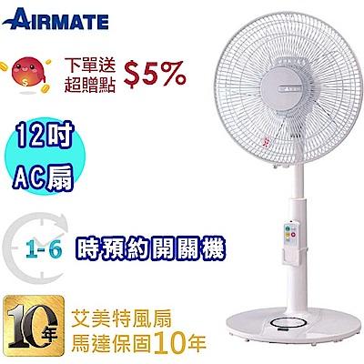 [時時樂限定]艾美特 12吋 3段速微電腦遙控電風扇 AS3083R 台灣製造