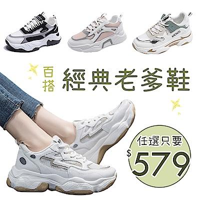 【人氣老爹鞋】 LN 老爹鞋/休閒鞋-多款任選均一價