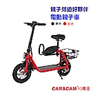 CARSCAM行車王 鋁合金36V電動折疊親子車